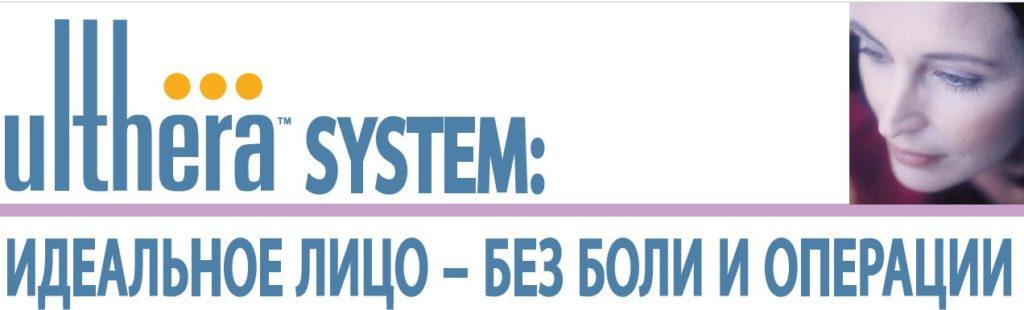 Ультразвуковой лифтинг - Альтера систем