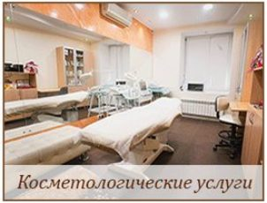 kosmetolog1