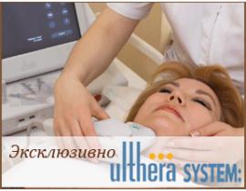 Ультразвуковой лифтинг — ULTHERA SYSTEM