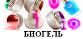 butik_biogel