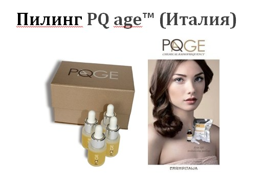 Пилинг PQ age™ (Италия)