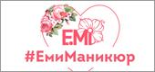 EMI2017