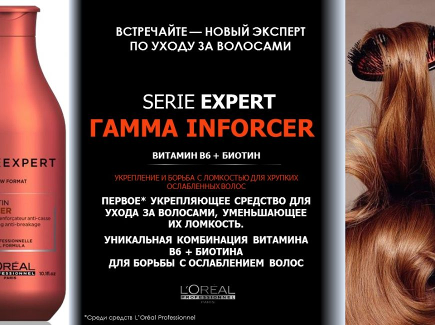 Loreal_Serie_Expert_inforcer_1