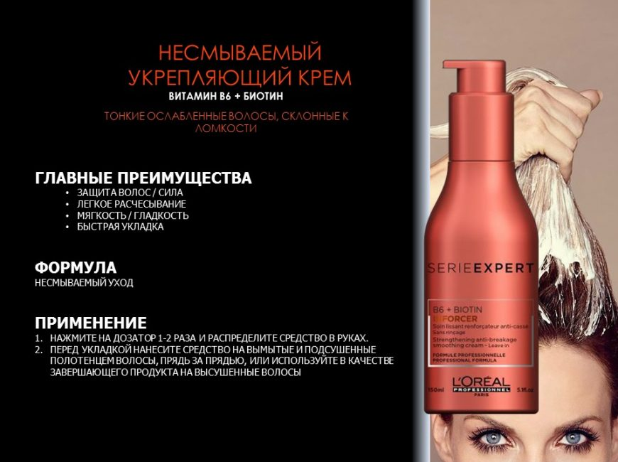 Loreal_Serie_Expert_inforcer_4