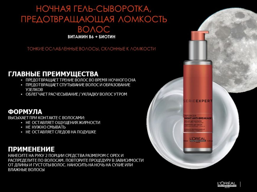 Loreal_Serie_Expert_inforcer_5
