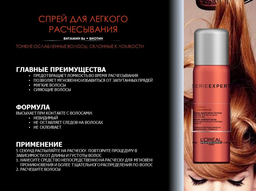 Loreal_Serie_Expert_inforcer_6