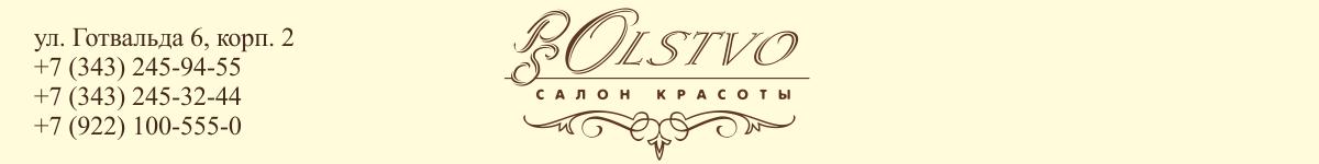 Салон красоты Posolstvo