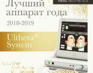 Ulthera_best_2018