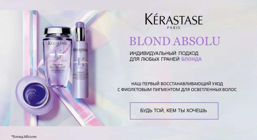 BLOND_ABSOLU_1