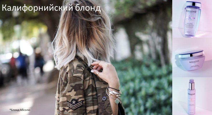 BLOND_ABSOLU_10