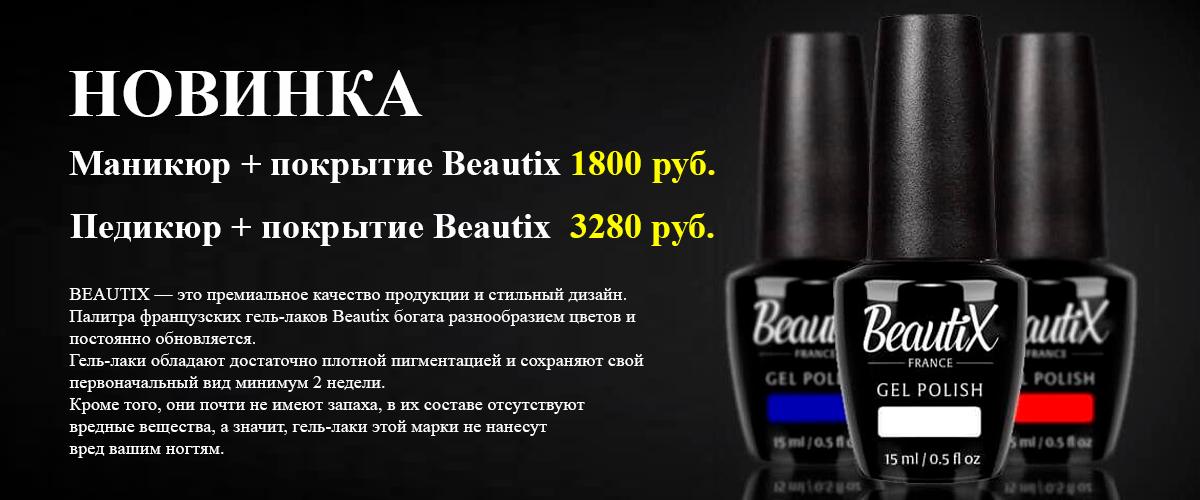 Beautix_Slide